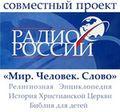 Совместный проект Русской Православной Церкви и радио России - Мир. Человек. Слово