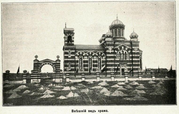 110-летие со дня освящения храма 18 (5) апреля 1909 года