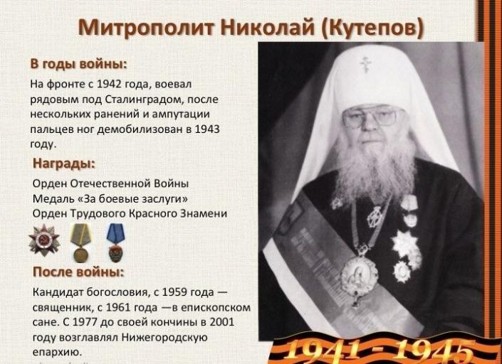 Портреты священнослужителей - ветеранов Великой Отечественной войны